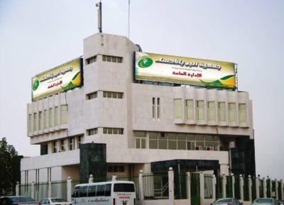 جمعية البر بالأحساء الإدارة العامة