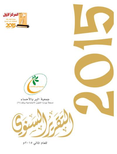 التقرير السنوي 2015