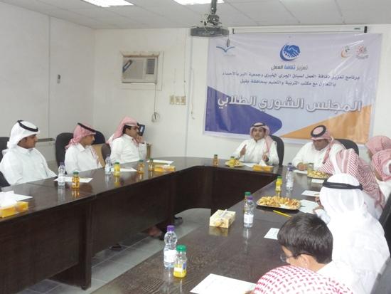 المجلس الشوري الطلابي لتعزيز ثقافة العمل ببقيق