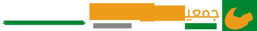 جمعية البر بالأحساء – الإدارة العامة