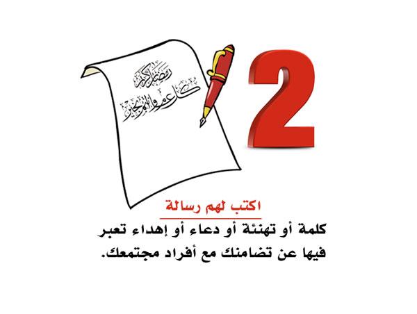 2: اكتب لهم رسالة  كلمة أو تهنئة أو دعاء أو إهداء تعبر فيها عن تضامنك مع أفراد مجتمعك.