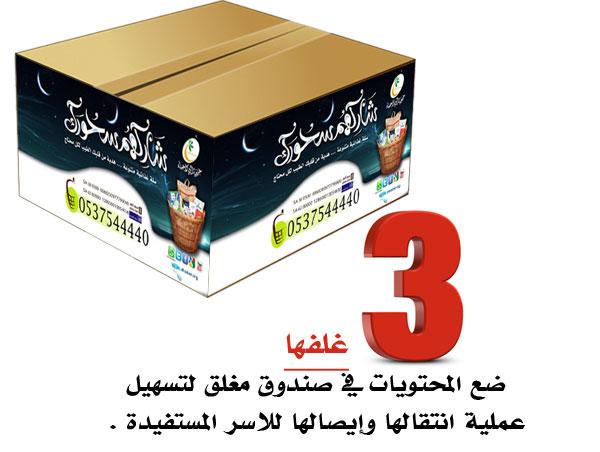 3: غلفها ضع المحتويات في صندوق مغلق لتسهيل عملية انتقالها وإيصالها للاسر المستفيدة .