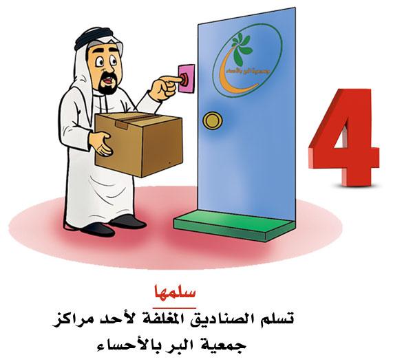 4: سلمها تسلم الصناديق المغلفة لأحد مراكز  جمعية البر بالأحساء