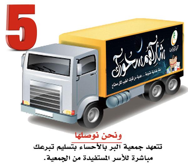 5: ونحن نوصلها  تتعهد جمعية البر بالأحساء بتسليم تبرعك مباشرة للأسر المستفيدة من الجمعية.